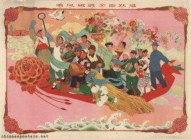chinese Propaganda Posters boat Leap Forward